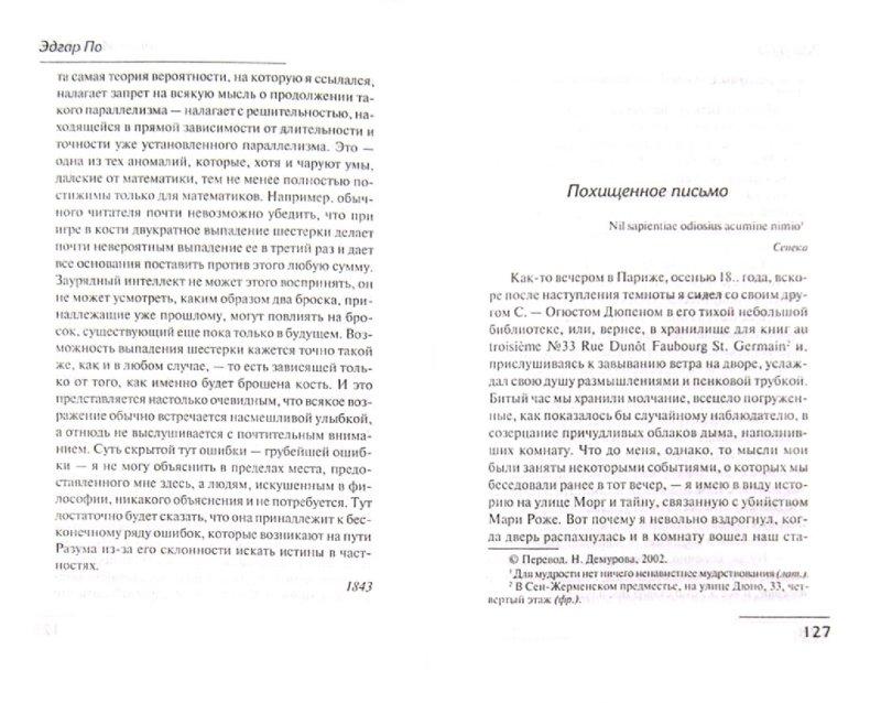 Иллюстрация 1 из 15 для Убийство на улице Морг - Эдгар По   Лабиринт - книги. Источник: Лабиринт