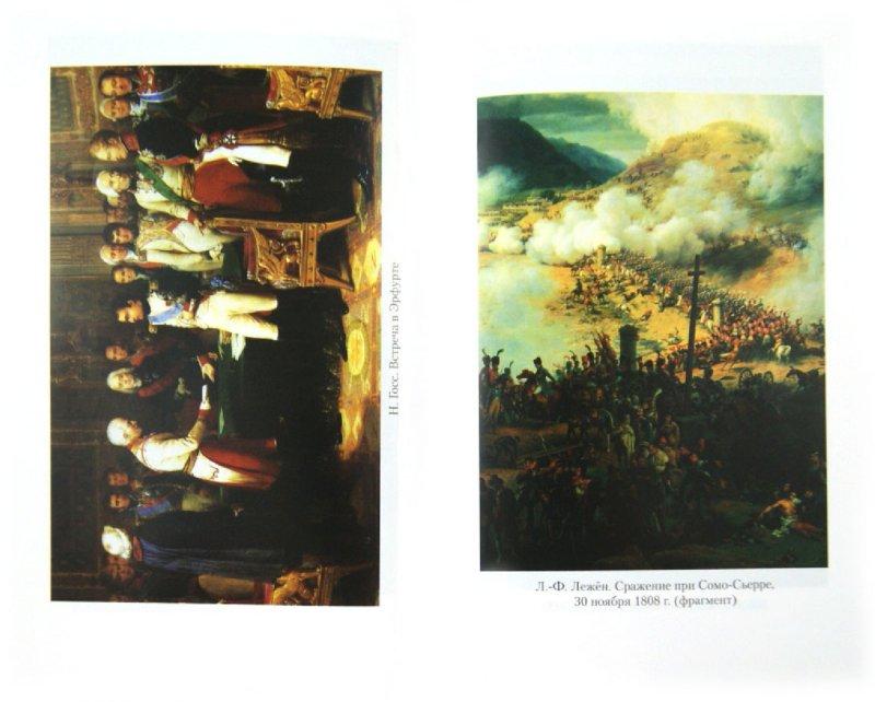 Иллюстрация 1 из 18 для Битва двух империй. 1805-1812 - Олег Соколов | Лабиринт - книги. Источник: Лабиринт