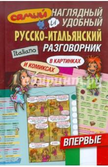 Самый наглядный и удобный русско-итальянский разговорник
