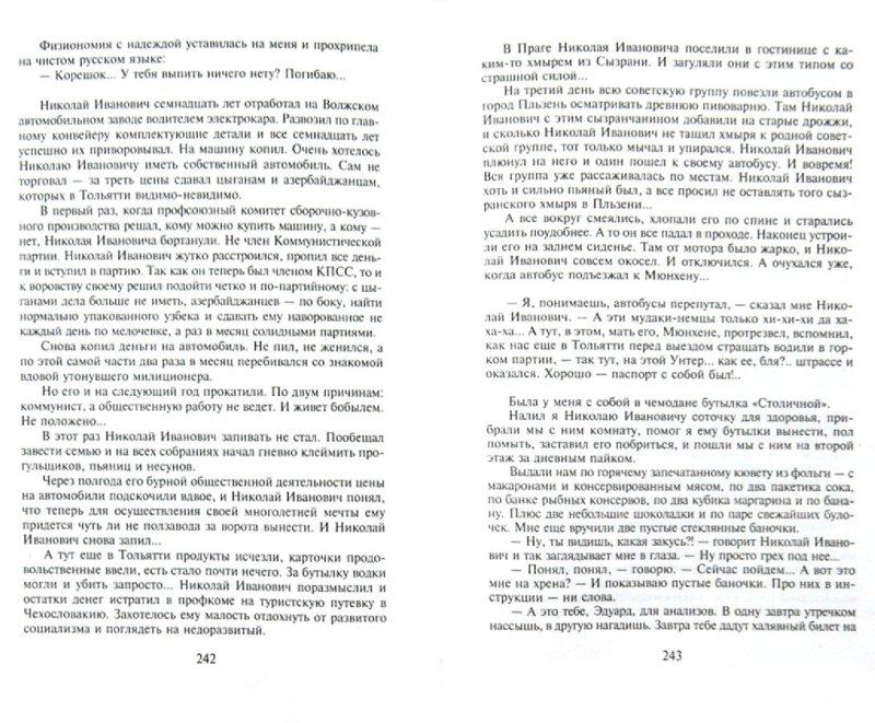 Иллюстрация 1 из 25 для Пилот первого класса. Самолет. Русские на Мариенплац - Владимир Кунин | Лабиринт - книги. Источник: Лабиринт