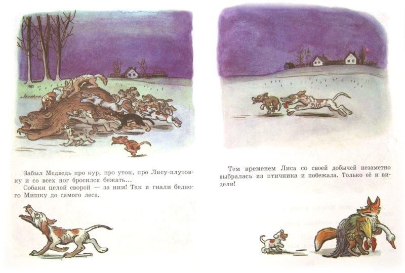 Иллюстрация 1 из 29 для Большая книга сказок и стихов в рисунках В.Сутеева   Лабиринт - книги. Источник: Лабиринт