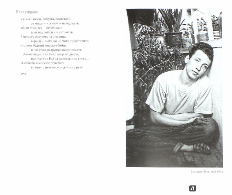 Иллюстрация 1 из 4 для В кварталах дальних и печальных. Избранная лирика. Роттердамский дневник - Борис Рыжий | Лабиринт - книги. Источник: Лабиринт