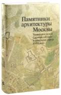 Памятники архитектуры Москвы. Том 5