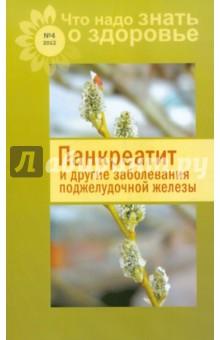 Панкреатит и другие заболевания поджелудочной железы (№4)