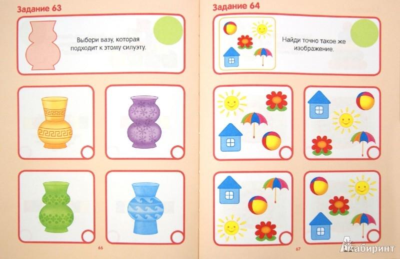 Иллюстрация 1 из 31 для Развитие внимания. Система тестов для детей 5-7 лет - Гаврина, Топоркова, Щербинина, Кутявина | Лабиринт - книги. Источник: Лабиринт