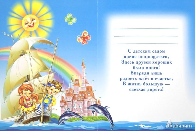 Иллюстрация 1 из 4 для Диплом об окончании детского сада (ШД-5386) | Лабиринт - сувениры. Источник: Лабиринт