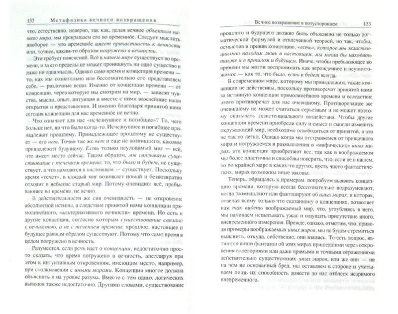 Иллюстрация 1 из 2 для Метафизика вечного возвращения - Сергей Жигалкин | Лабиринт - книги. Источник: Лабиринт