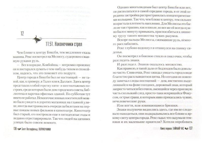 Иллюстрация 1 из 18 для Полуночники. Книга 1. Тайный час - Скотт Вестерфельд | Лабиринт - книги. Источник: Лабиринт