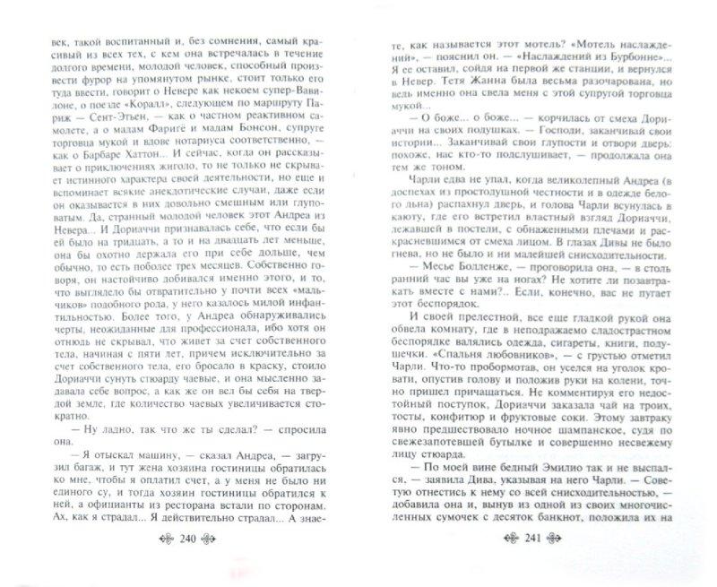 Иллюстрация 1 из 9 для Женщина в гриме - Франсуаза Саган | Лабиринт - книги. Источник: Лабиринт