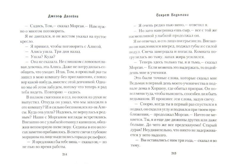 Иллюстрация 1 из 19 для Секрет Ведьмака - Джозеф Дилейни | Лабиринт - книги. Источник: Лабиринт