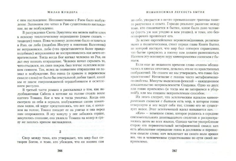 Иллюстрация 1 из 32 для Собрание сочинений в 4-х томах (комплект) - Милан Кундера | Лабиринт - книги. Источник: Лабиринт