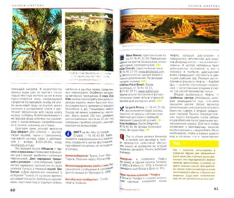 Иллюстрация 1 из 8 для Тунис - Шетар, Кете | Лабиринт - книги. Источник: Лабиринт