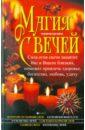 Мороз Людмила Анатольевна Магия свечей