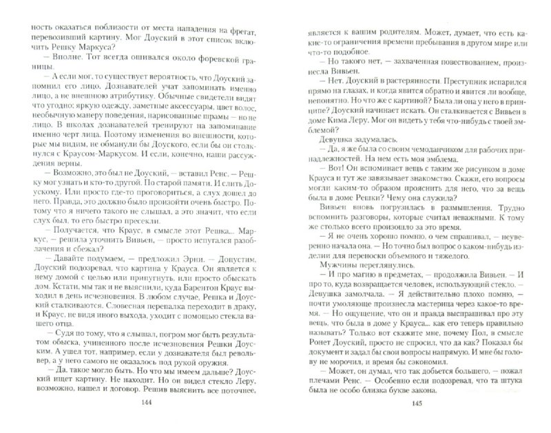 Иллюстрация 1 из 13 для Чудеса в ассортименте - Елизавета Шумская | Лабиринт - книги. Источник: Лабиринт