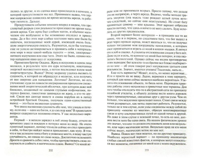 Иллюстрация 1 из 10 для Ник. Беглец - Анджей Ясинский | Лабиринт - книги. Источник: Лабиринт