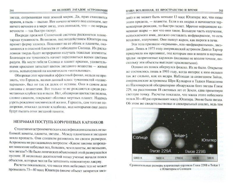 Иллюстрация 1 из 8 для 100 великих загадок астрономии - Александр Волков | Лабиринт - книги. Источник: Лабиринт