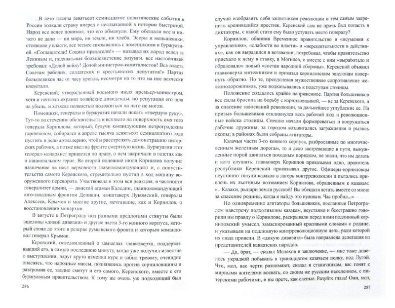 Иллюстрация 1 из 10 для Казачка - Николай Сухов | Лабиринт - книги. Источник: Лабиринт