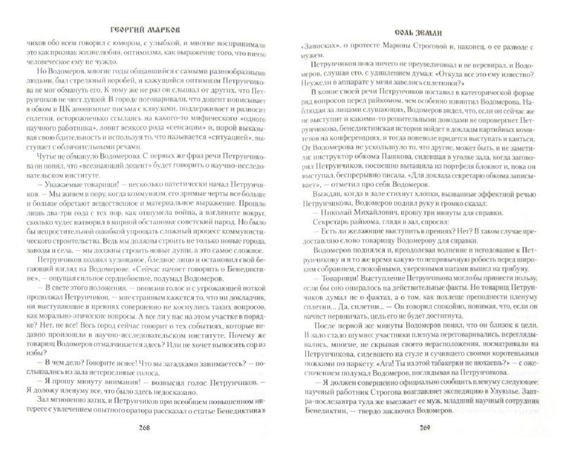 Иллюстрация 1 из 24 для Соль земли - Георгий Марков   Лабиринт - книги. Источник: Лабиринт