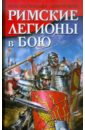 Обложка Римские легионы в бою