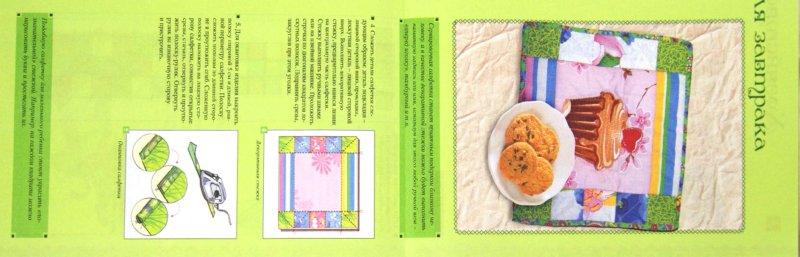 Иллюстрация 1 из 7 для Создаем уютный текстиль в технике квилтинг - Елена Каминская | Лабиринт - книги. Источник: Лабиринт