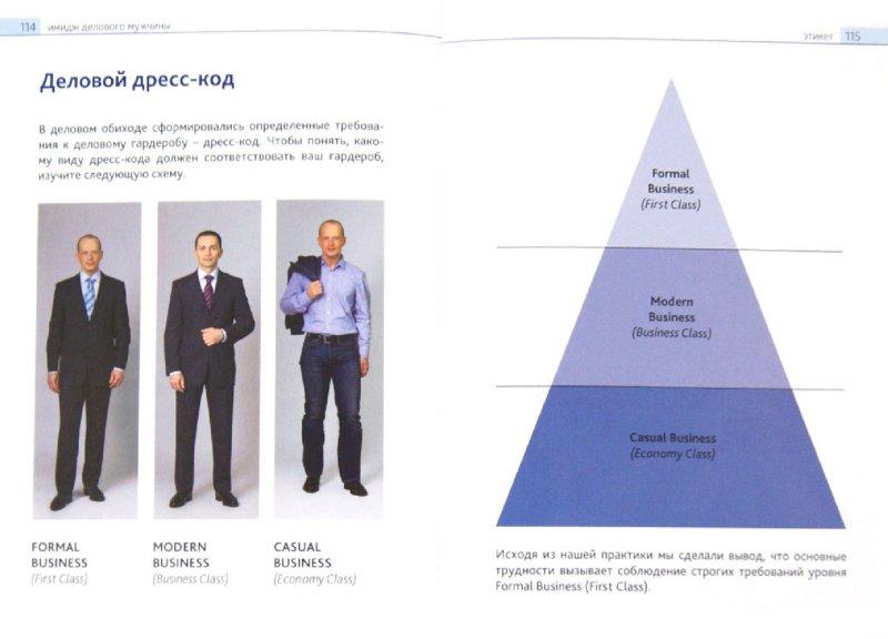 Иллюстрация 1 из 6 для Имидж делового мужчины - Вайнцирл, Каплун   Лабиринт - книги. Источник: Лабиринт