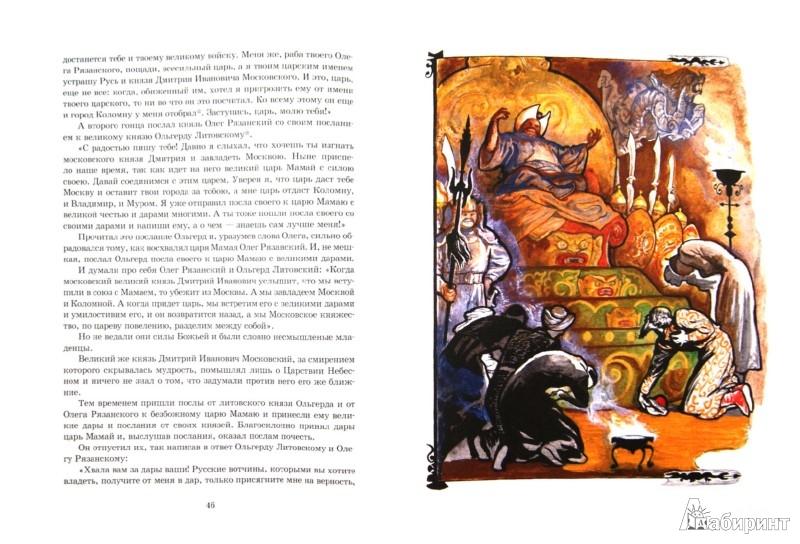 Иллюстрация 1 из 54 для За землю Русскую. Древнерусские повести | Лабиринт - книги. Источник: Лабиринт