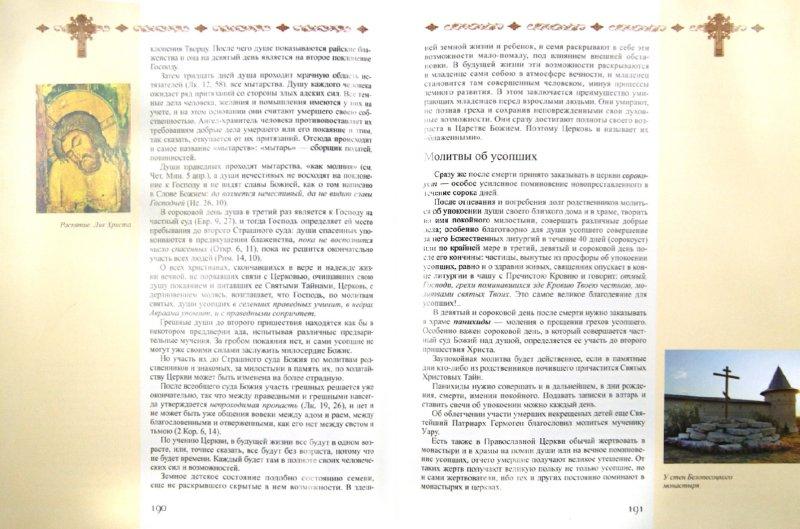 Иллюстрация 1 из 4 для Книга православного Христианина - Нестерова, Прокофьева | Лабиринт - книги. Источник: Лабиринт