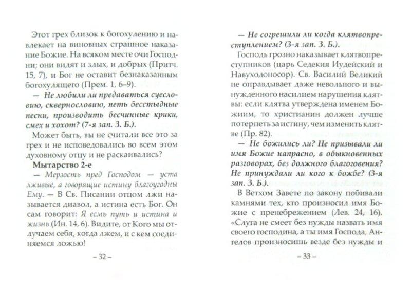 Иллюстрация 1 из 5 для Мытарства Блаженной Феодоры. С приложением   Лабиринт - книги. Источник: Лабиринт