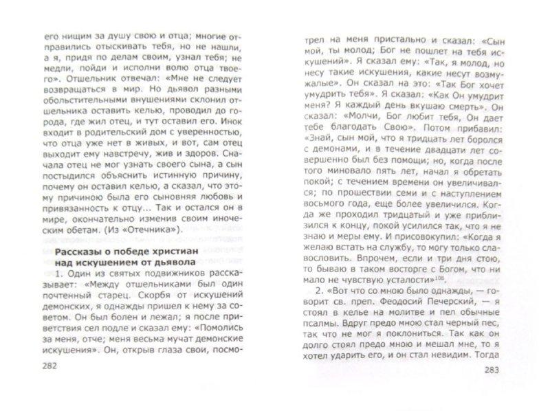 Иллюстрация 1 из 6 для Невидимый мир демонов - А. Фомин   Лабиринт - книги. Источник: Лабиринт