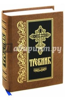 Требник молитвослов и псалтирь на церковно славянском языке