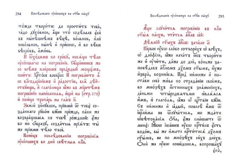 Иллюстрация 1 из 5 для Требник   Лабиринт - книги. Источник: Лабиринт