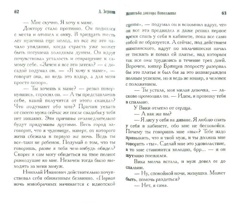 Иллюстрация 1 из 6 для Женитьба доктора Поволжина - Александр Зернин | Лабиринт - книги. Источник: Лабиринт