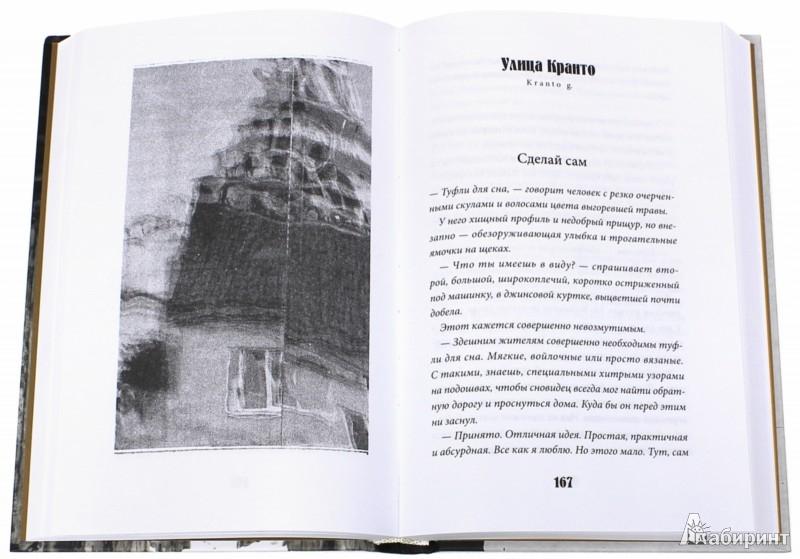 Иллюстрация 1 из 6 для Сказки старого Вильнюса. Том 1 - Макс Фрай | Лабиринт - книги. Источник: Лабиринт