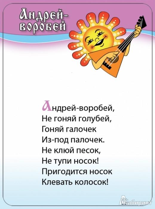 Иллюстрация 1 из 14 для Детские потешки. Для детей 3-12 лет | Лабиринт - книги. Источник: Лабиринт
