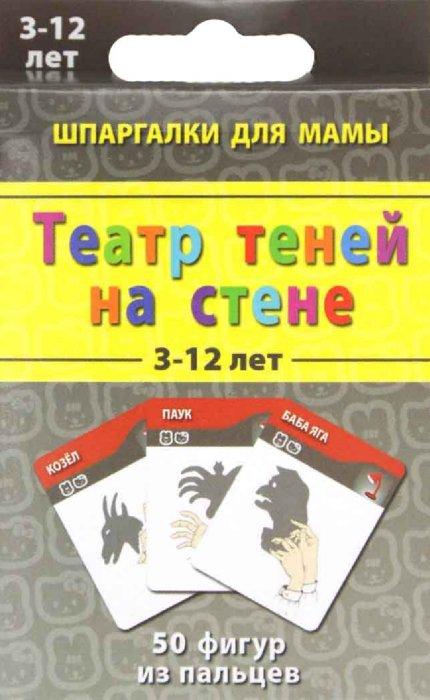 Иллюстрация 1 из 27 для Театр теней на стене 3-12 лет   Лабиринт - книги. Источник: Лабиринт