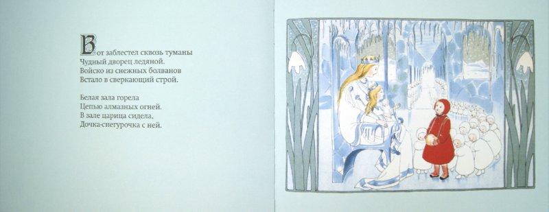 Иллюстрация 1 из 36 для Манечка и снежинки - фон Олферс | Лабиринт - книги. Источник: Лабиринт