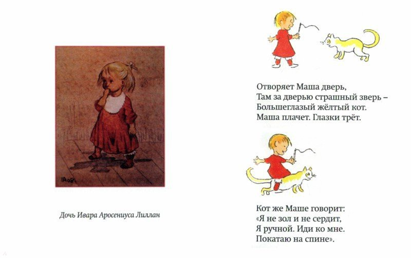 Иллюстрация 1 из 17 для Путешествие кота - Ивар Аросениус | Лабиринт - книги. Источник: Лабиринт