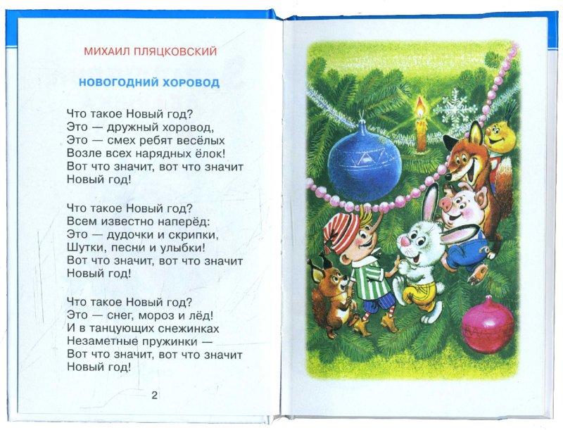 Иллюстрация 1 из 21 для Здравствуй, дедушка Мороз! | Лабиринт - книги. Источник: Лабиринт