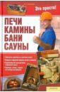 Залатарев Игорь Рудольфович Печи, камины, бани, сауны