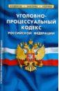 Обложка Уголовно-процессуальный кодекс РФ по состоянию на 25.02.2012 года