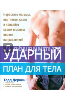 Ударный план для тела фитнес план жизни для умных мужчин