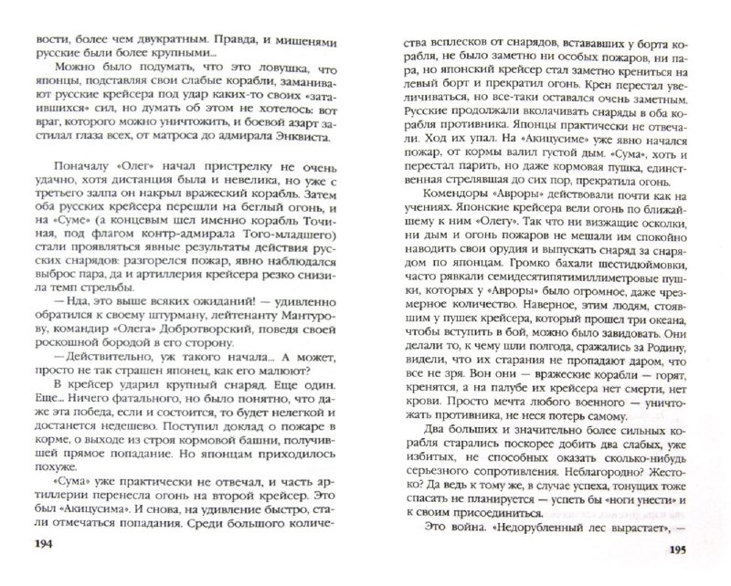 Иллюстрация 1 из 16 для Броненосцы победы. Топи их всех! - Вячеслав Коротин | Лабиринт - книги. Источник: Лабиринт