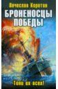 Броненосцы победы. Топи их всех!, Коротин Вячеслав Юрьевич