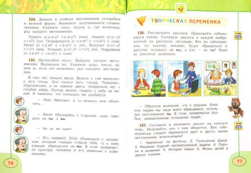 Гдз по русскому языку 2 класс перспектива учебник