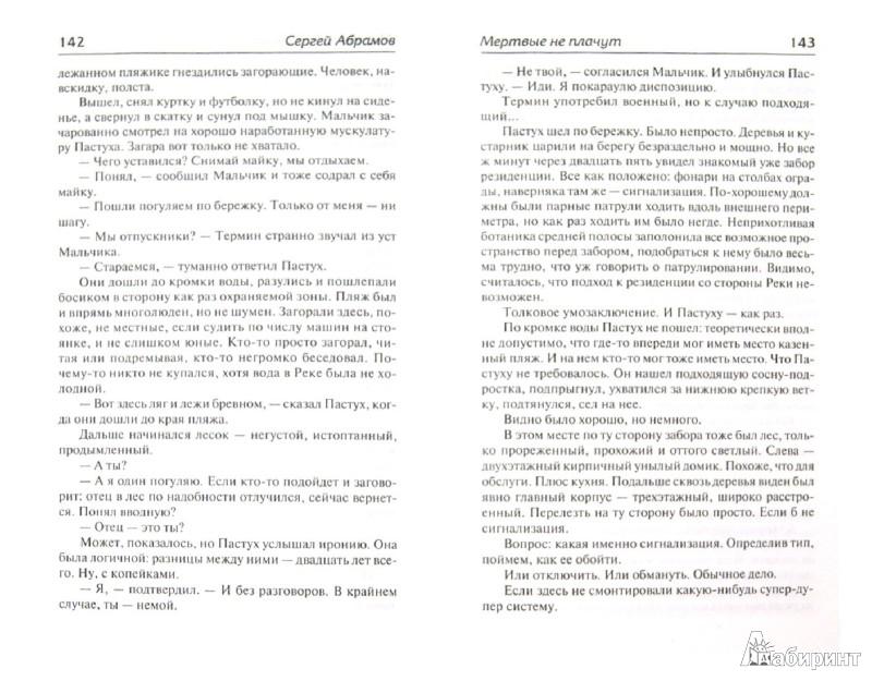 Иллюстрация 1 из 16 для Мертвые не плачут - Сергей Абрамов | Лабиринт - книги. Источник: Лабиринт