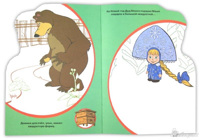 Иллюстрация 1 из 5 для Раскраска с трафаретами № 8. Маша и Медведь | Лабиринт - книги. Источник: Лабиринт