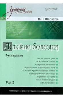 Детские болезни. Учебник в 2-х томах. Том 2 труды по языкознанию в 2 х томах том 2