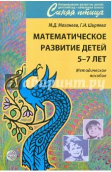 Математическое развитие детей 5-7 лет