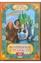 Волшебник страны Оз (DVD). Флеминг Виктор, ЛеРой Мервин, Торп Ричард, Видор Кинг