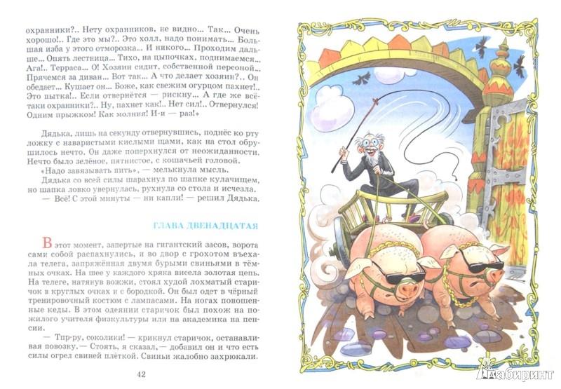 Иллюстрация 1 из 31 для Однажды в сказочной стране - Виктор Биллевич | Лабиринт - книги. Источник: Лабиринт
